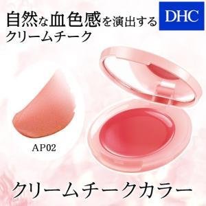 【DHC直販化粧品】 DHCクリームチークカラー[AP02]|dhc