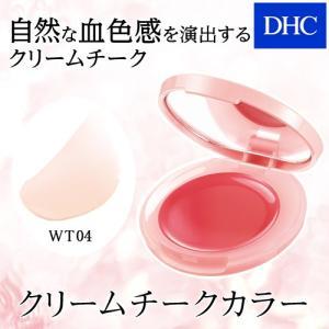 【DHC直販化粧品】 DHCクリームチークカラー [WT04]|dhc