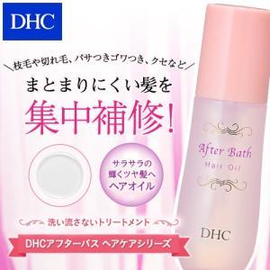 dhc スタイリング剤 【メーカー直販】DHCアフターバス ヘアオイル|dhc