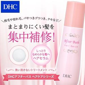 dhc 【メーカー直販】DHCアフターバス ヘアセラム
