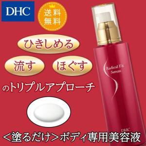 dhc 【送料無料】【メーカー直販】DHCラディカルフィットセラム<ボディ用美容液> | ボディケア|dhc