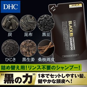 【詰め替え用】リンス不要のブラックシャンプー! 1本で、すっきり洗浄&毛活サポート!!