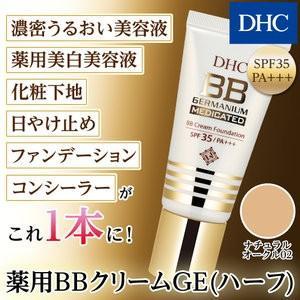 dhc 【メーカー直販】 DHC薬用BBクリーム GE<ハーフ>[ナチュラルオークル02]|dhc
