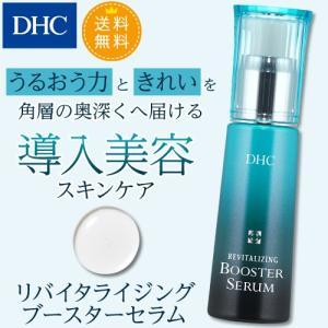 dhc 【お買い得】【メーカー直販】DHCリバイタライジング ブースターセラム | 美容液|dhc