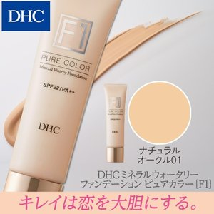 【DHC直販化粧品】DHC ミネラルウォータリーファンデーション ピュアカラー[F1](全4色・明るめの標準色・ナチュラルオークル01)|dhc