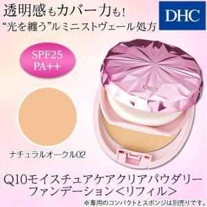 【DHC直販化粧品】DHC Q10モイスチュアケア クリアパウダリーファンデーション<リフィル>( ナチュラルオークル02)|dhc