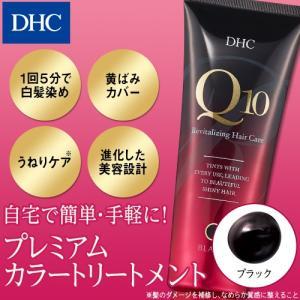 【お買い得】【DHC直販ヘアカラー用品】DHC Q10プレミアムカラートリートメント(ブラック)|dhc