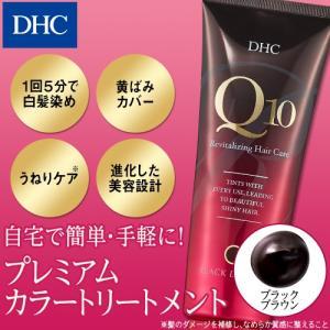 【お買い得】【DHC直販ヘアカラー用品】DHC Q10プレミアムカラートリートメント(ブラックブラウン)|dhc