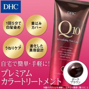【お買い得】【DHC直販ヘアカラー用品】DHC Q10プレミアムカラートリートメント(ダークブラウン)|dhc