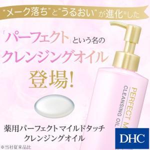 dhc クレンジングオイル 【メーカー直販】DHC薬用パーフェクトマイルドタッチクレンジングオイル|dhc