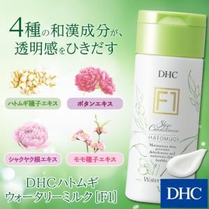dhc 【お買い得】【DHC直販】DHCハトムギ ウォータリーミルク[F1] |  乳液 ミルク ハトムギ|dhc
