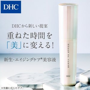dhc 美容液 エイジングケア 【お買い得】【メーカー直販】【送料無料】 DHC クイーンオブセラム|dhc
