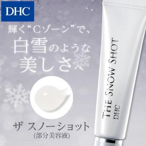 dhc 美容液 エイジングケア 【メーカー直販】DHC ザ スノーショット|dhc