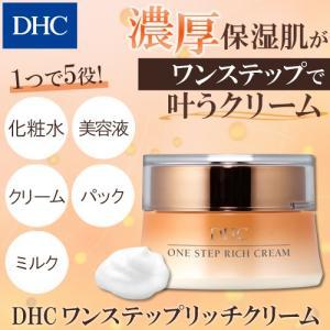 dhc【メーカー直販】DHCワンステップリッチクリーム | オールインワン 化粧品 時短|dhc