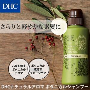 【 DHC 公式 】DHCナチュラルアロマ ボタニカルシャンプー dhc