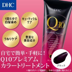 dhc 白髪染め 【 DHC 公式 】DHC Q10プレミアムカラートリートメント(ブラック)   白髪染めトリートメント dhc