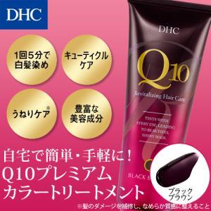 dhc 白髪染め 【 DHC 公式 】DHC Q10プレミアムカラートリートメント(ブラックブラウン)   白髪染めトリートメント dhc