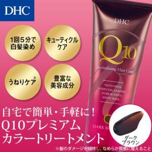 dhc 白髪染め 【メーカー直販】DHC Q10プレミアムカラートリートメント(ダークブラウン) | 白髪染めトリートメント
