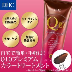 dhc 白髪染め 【メーカー直販】DHC Q10プレミアムカラートリートメント(ライトブラウン) | 白髪染めトリートメント
