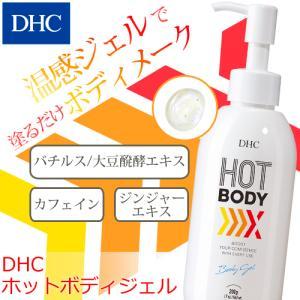 dhc【メーカー直販】DHCホットボディジェル   ボディケア