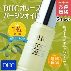 dhc 【お買い得】【送料無料】【メーカー直販】DHCオリーブバージンオイル 2本セット|dhc