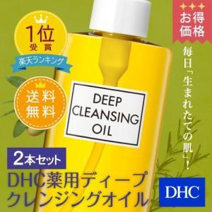 dhc 【お買い得】【送料無料】【メーカー直販】DHC薬用ディープクレンジングオイル(L) 2本セット|dhc