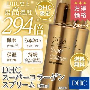 【お得な2本セット】DHC史上最高濃度294倍*!濃密にうるおす新世代コラーゲン美容液  * 当社比...