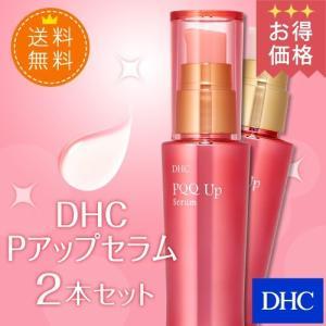 dhc 【お買い得】【送料無料】【メーカー直販】 DHC Pアップ セラム 2本セット|dhc