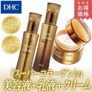 【お買い得】【DHC直販化粧品】【送料無料】 スーパーコラー...