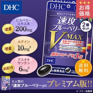 【送料無料】【お買い得】【ブルーベリー サプリメント】【DHC直販】 速攻ブルーベリー V-MAX 30日分 2個セット|dhc