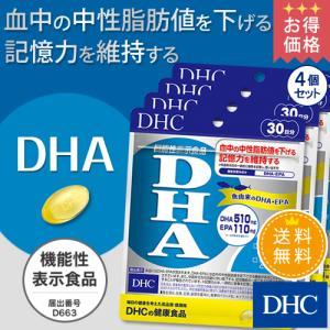 【DHC直販/健康サプリメント】【お買い得】【送料無料】 DHA 30日分 4個セット【機能性表示食品】 dhc