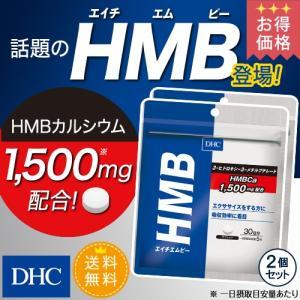 dhc 【お買い得】【送料無料】【メーカー直販】  HMB(エイチエムビー) 30日分 2個セット|dhc