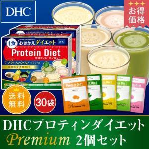 【送料無料】【お買い得】【DHC直販】【数量限定】 DHCプロティンダイエット プレミアム(国産限定素材セット) 2個セット|dhc