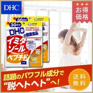 【お買い得】【DHC直販サプリメント】【送料無料】イミダゾールペプチド 30日分×2個セット|dhc