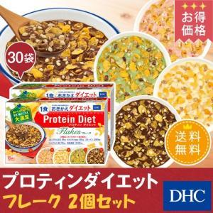 【DHC直販/置き換えダイエット食品】【お買い得】【送料無料】DHCプロティンダイエット フレーク 2個セット dhc