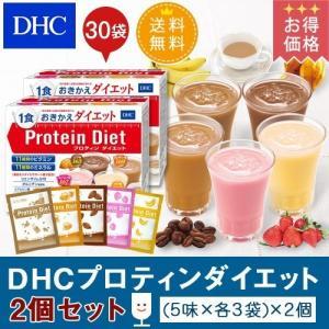 【お買い得】【DHC直販/置き換えダイエット食品】【送料無料】 プロティンダイエット 2個セット dhc
