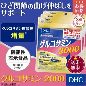 【DHC直販サプリメント】【お買い得】【送料無料】グルコサミン 2000 30日分 3個セット【機能性表示食品】|dhc