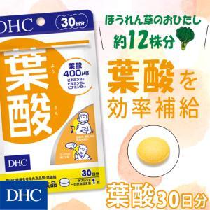 dhc サプリ ビタミン 【メーカー直販】葉酸 30日分 | サプリメント|dhc