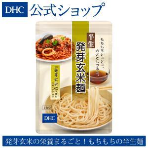 dhc 【メーカー直販】DHC発芽玄米麺|dhc