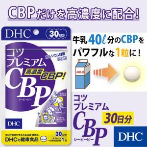 dhc サプリ カルシウム cbp 【メーカー直販】コツプレミアムCBP 30日分|dhc