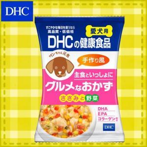 【DHC直販】犬用 国産 主食といっしょにグルメなおかず(ささみと野菜)|dhc