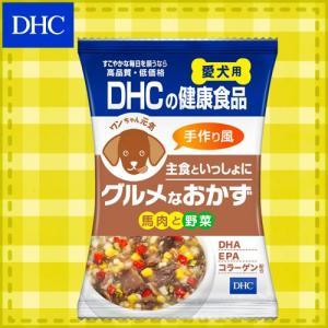 dhc 【メーカー直販】犬用 国産 主食といっしょにグルメなおかず(馬肉と野菜) | ペット用品|dhc