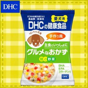 【DHC直販】犬用 国産 主食といっしょにグルメなおかず(鯛と野菜)|dhc