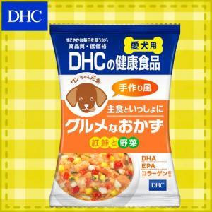 【DHC直販】犬用 国産 主食といっしょにグルメなおかず(紅鮭と野菜)|dhc