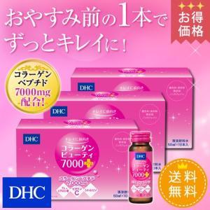 【送料無料】【お買い得】【メーカー直販】DHCコラーゲンビューティ7000プラス (50ml×10本)×3箱セット  | コラーゲンドリンク