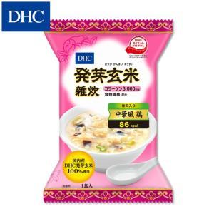 dhc 【メーカー直販】DHC発芽玄米雑炊(コラーゲン・寒天入り) 中華風 鶏|dhc