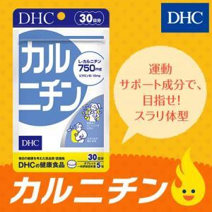 dhc サプリ ダイエット 【メーカー直販】 カルニチン 30日分 | サプリメント 女性 男性|dhc