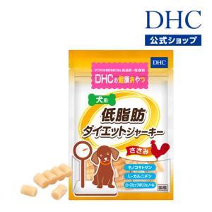 【DHC直販】犬用 国産 低脂肪ダイエットジャーキー(ささみ)|dhc