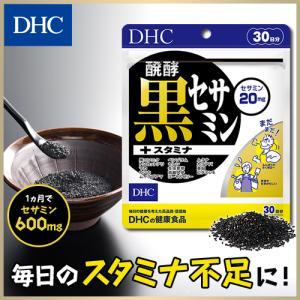 dhc サプリ 【メーカー直販】醗酵黒セサミン+スタミナ 30日分 | サプリメント|dhc