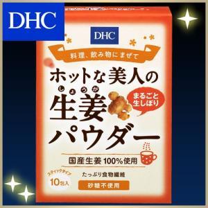 dhc 【メーカー直販】DHCホットな美人の生姜(しょうが)パウダー|dhc